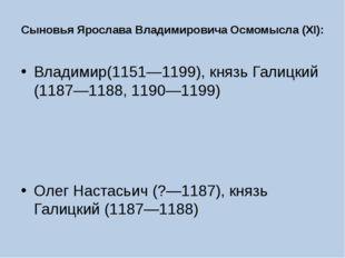 Сыновья Ярослава Владимировича Осмомысла (XI): Владимир(1151—1199), князь Га