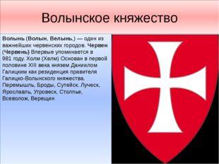 Волынское княжество Волынь (Волын, Велынь,)— один из важнейших червенских го