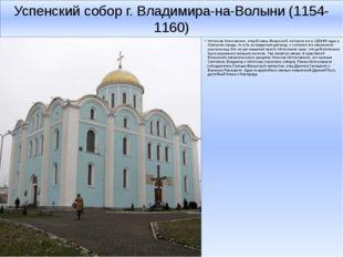 Успенский собор г. Владимира-на-Волыни (1154-1160) Мстислав Изяславович, втор