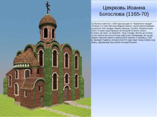 Цекрковь Иоанна Богослова (1165-70) Луцк (Луческ) известен с 1085 года как од