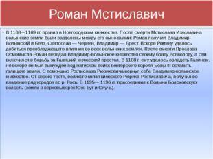 Роман Мстиславич В 1168—1169 гг. правил в Новгородском княжестве. После смерт