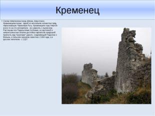 Кременец Своим появлением город обязан, безусловно, Кременецким горам - одной