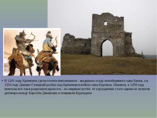 В 1241 году Кременец сделал почти невозможное - выдержал осаду непобедимого х