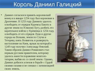 Король Даниил Галицкий Даниил согласился принять королевский венец и в январе
