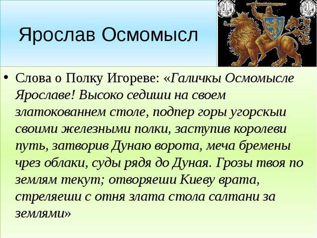 Ярослав Осмомысл Слова о Полку Игореве: «Галичкы Осмомысле Ярославе! Высоко с...