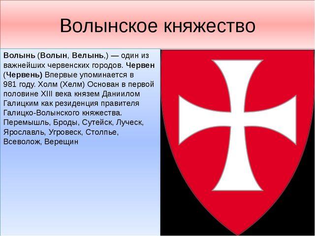 Волынское княжество Волынь (Волын, Велынь,)— один из важнейших червенских го...