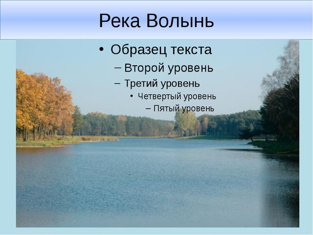 Река Волынь