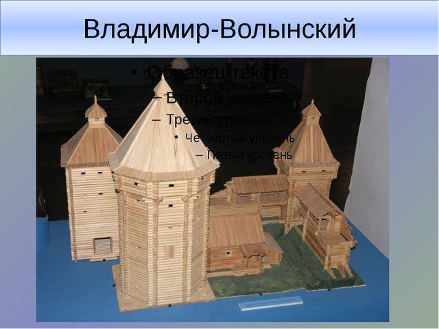 Владимир-Волынский