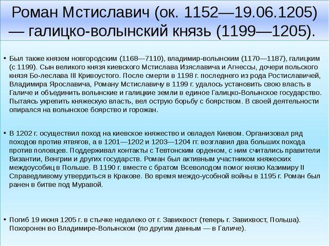 Роман Мстиславич (ок. 1152—19.06.1205) — галицко-волынский князь (1199—1205)....