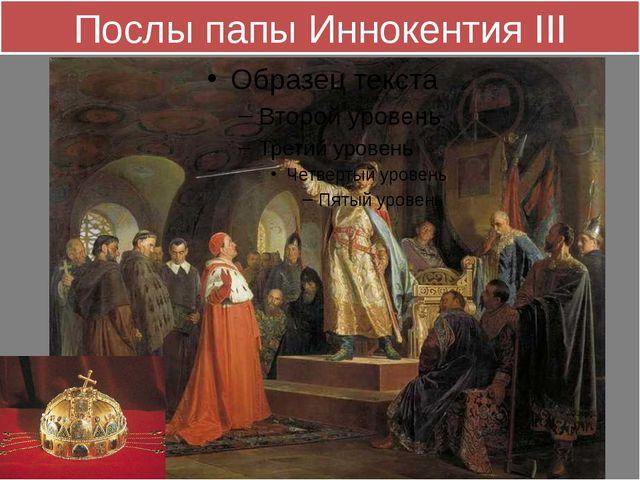 Послы папы Иннокентия III