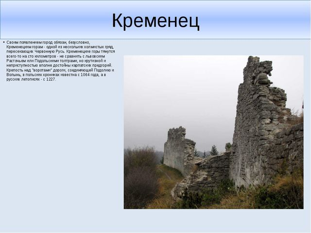 Кременец Своим появлением город обязан, безусловно, Кременецким горам - одной...
