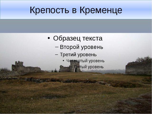 Крепость в Кременце