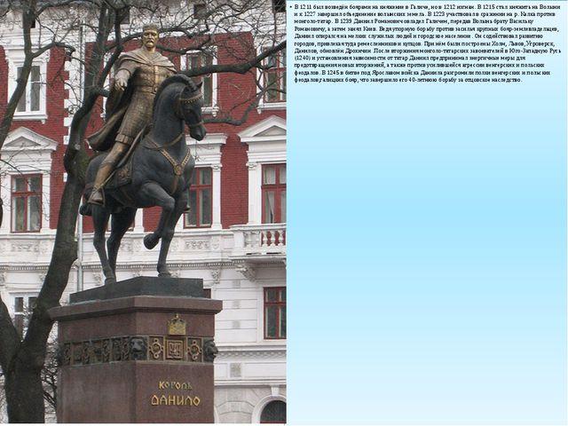 В 1211 был возведён боярами на княжение в Галиче, но в 1212 изгнан. В 1215 ст...