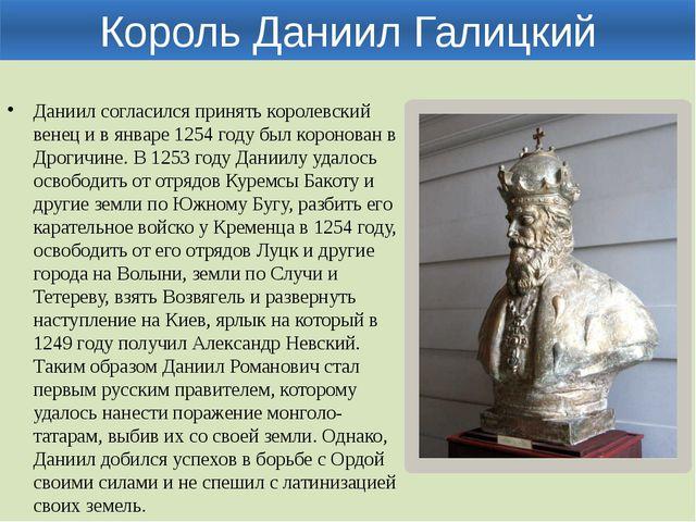 Король Даниил Галицкий Даниил согласился принять королевский венец и в январе...