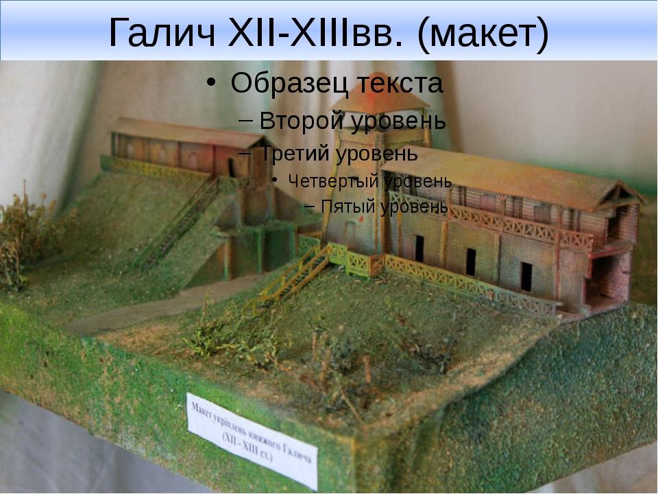 Галич XII-XIIIвв. (макет)