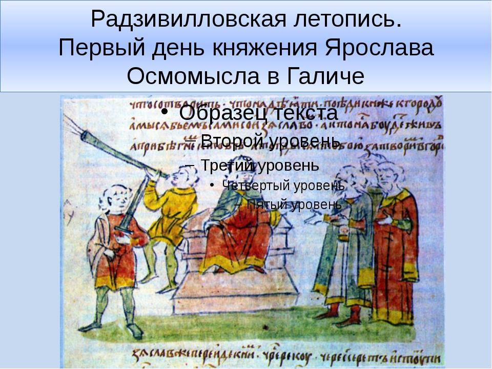 Радзивилловская летопись. Первый день княжения Ярослава Осмомысла в Галиче