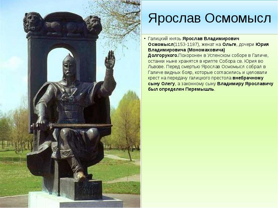 Ярослав Осмомысл Галицкий князьЯрослав Владимирович Осмомысл(1153-1187), жен...