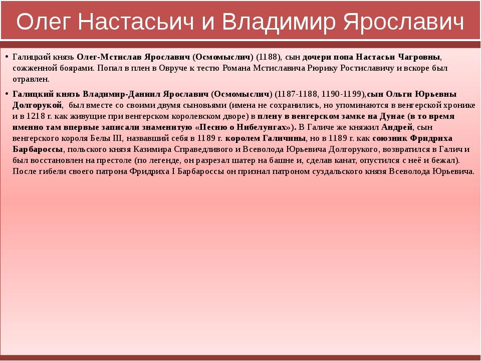Олег Настасьич и Владимир Ярославич Галицкий князьОлег-Мстислав Ярославич (О...