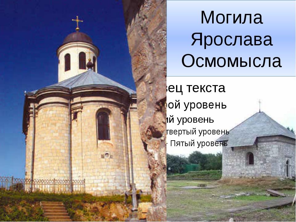 Могила Ярослава Осмомысла