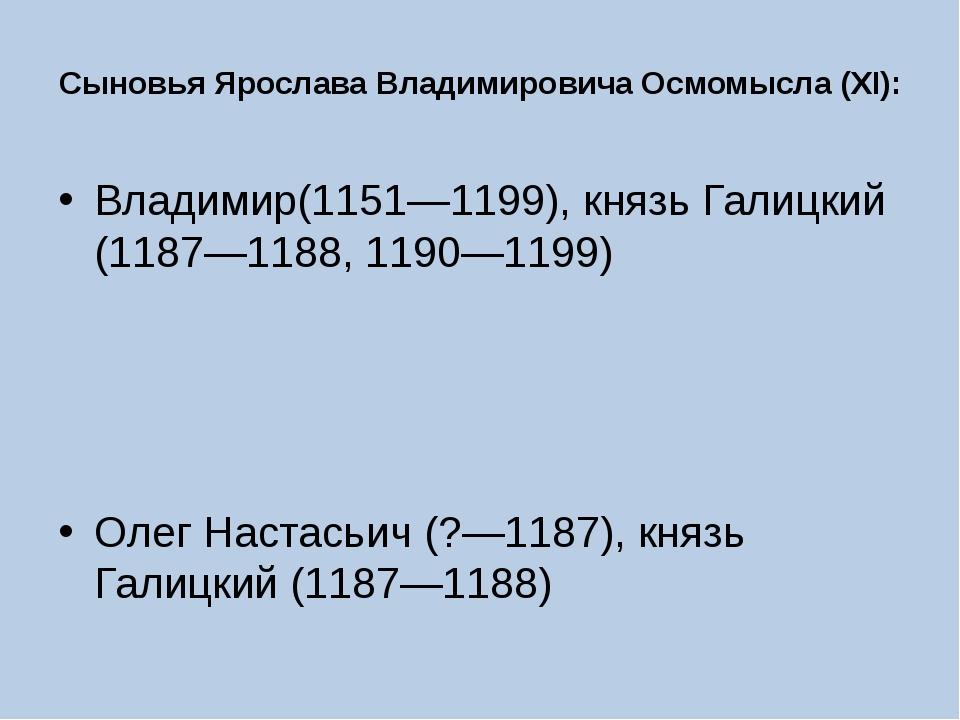 Сыновья Ярослава Владимировича Осмомысла (XI): Владимир(1151—1199), князь Га...