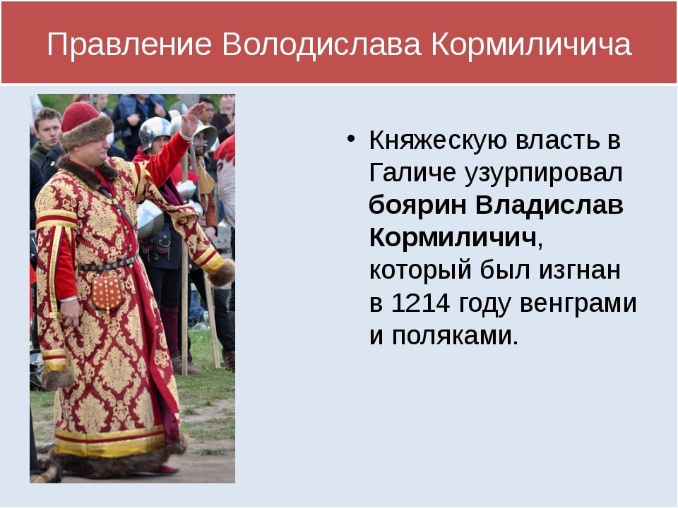 Правление Володислава Кормиличича Княжескую власть в Галиче узурпировал бояри...