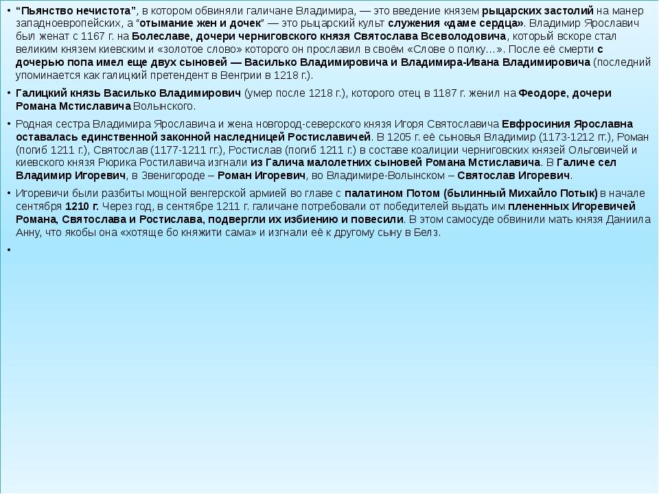 """""""Пьянство нечистота"""", в котором обвиняли галичане Владимира, — это введение к..."""