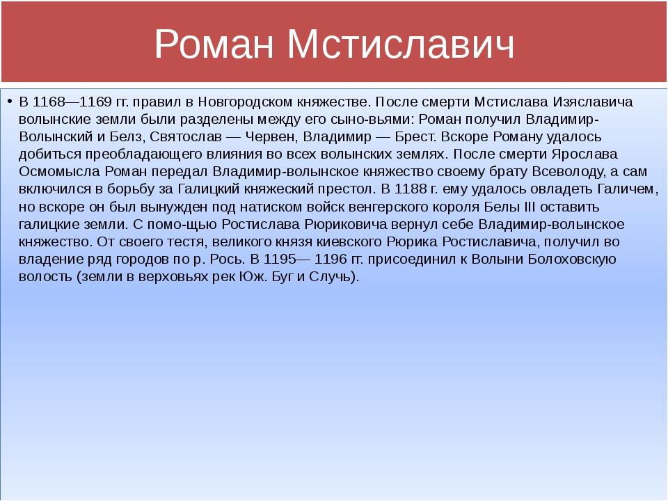 Роман Мстиславич В 1168—1169 гг. правил в Новгородском княжестве. После смерт...