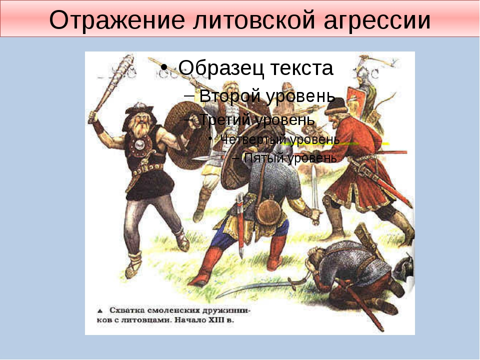 Отражение литовской агрессии