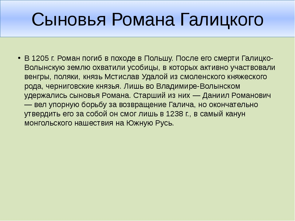 Сыновья Романа Галицкого В 1205 г. Роман погиб в походе в Польшу. После его с...