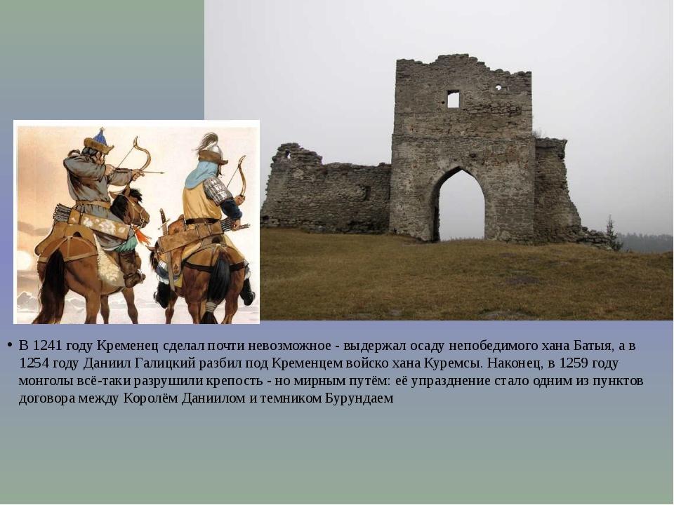 В 1241 году Кременец сделал почти невозможное - выдержал осаду непобедимого х...