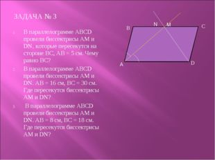 ЗАДАЧА № 3 В параллелограмме АВСD провели биссектрисы АМ и DN, которые пересе