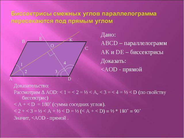 Доказательство: Рассмотрим ∆ АОD: < 1 = < 2 = ½ < А, < 3 = < 4 = ½ < D (по св...