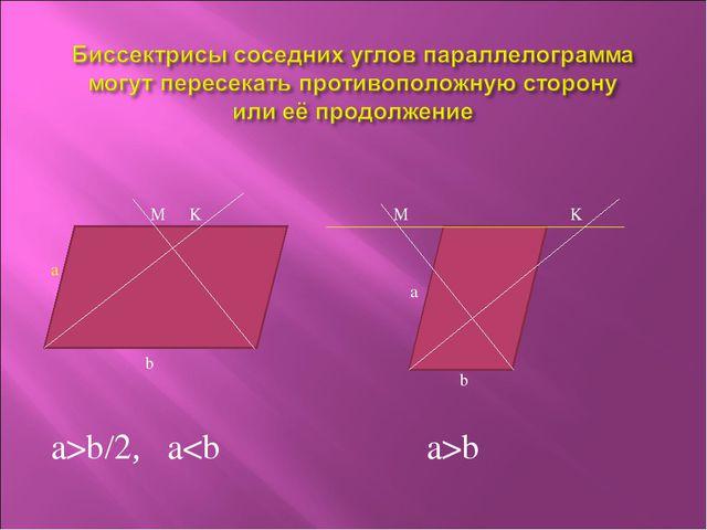 a b M K M K a b a>b a>b/2, a