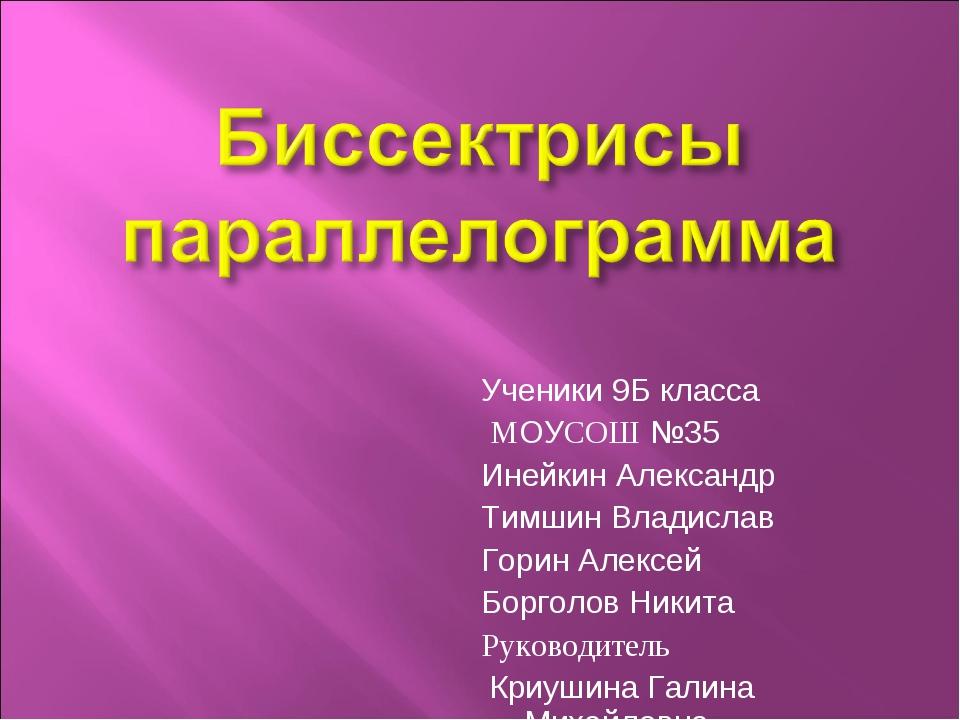 Ученики 9Б класса МОУСОШ №35 Инейкин Александр Тимшин Владислав Горин Алексей...