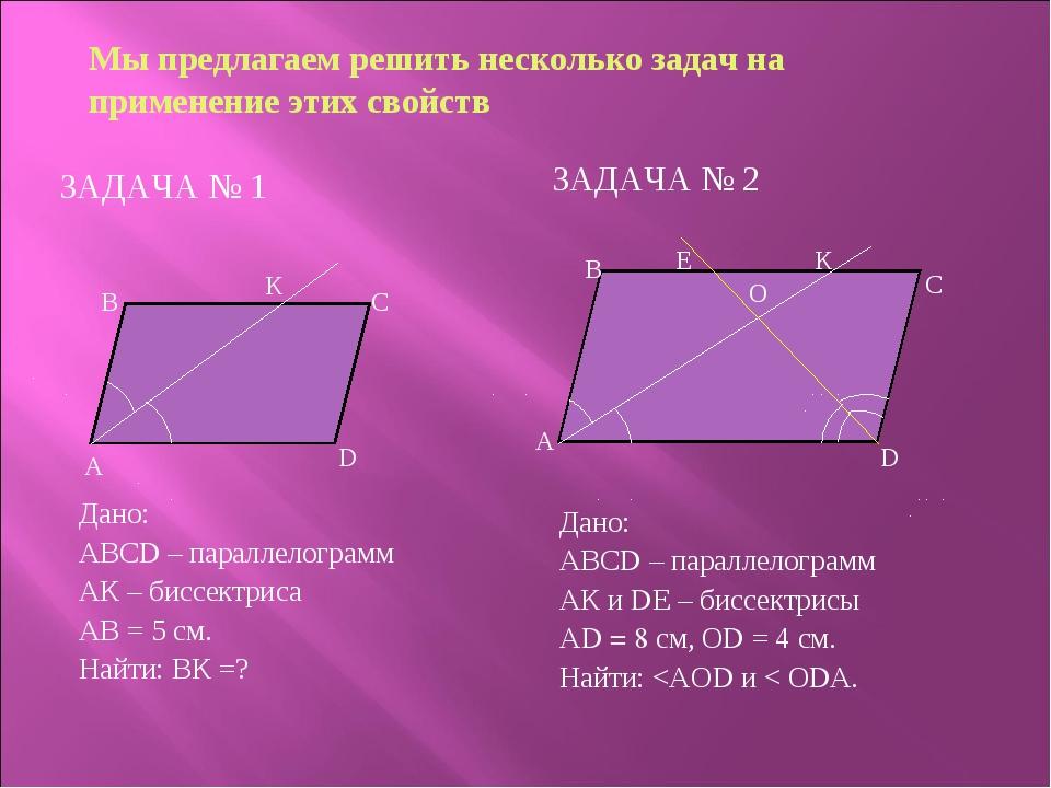 ЗАДАЧА № 1 ЗАДАЧА № 2 Дано: АВСD – параллелограмм АК – биссектриса АВ = 5 см....