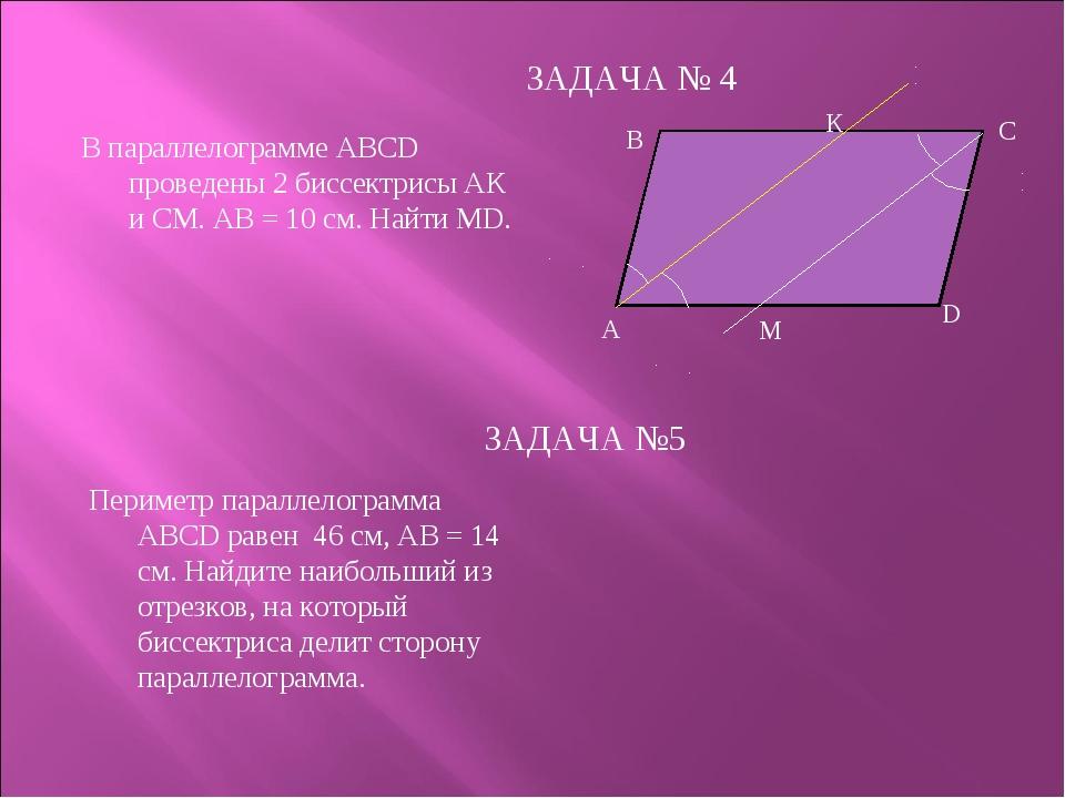 ЗАДАЧА № 4 А В К D М С ЗАДАЧА №5 В параллелограмме АВСD проведены 2 биссектри...