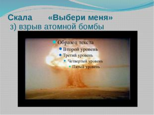 Скала «Выбери меня» з) взрыв атомной бомбы