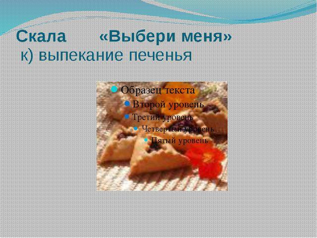 Скала «Выбери меня» к) выпекание печенья