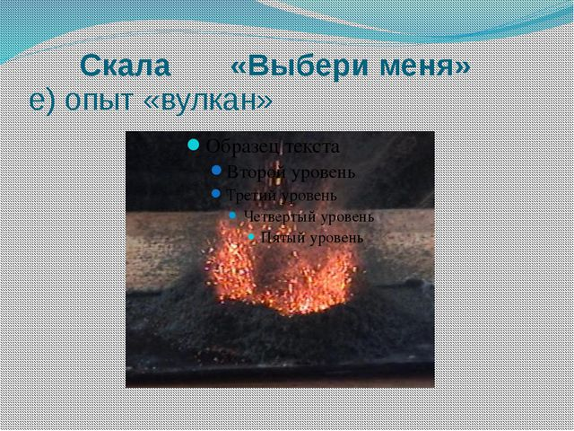 Скала «Выбери меня» е) опыт «вулкан»