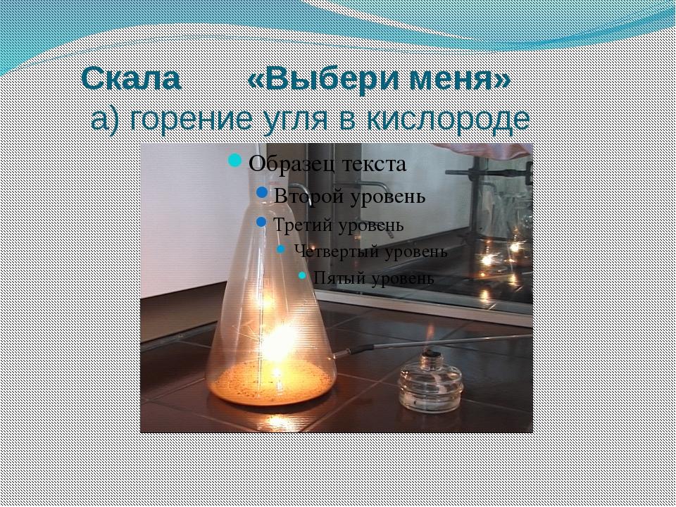 Скала «Выбери меня» а) горение угля в кислороде