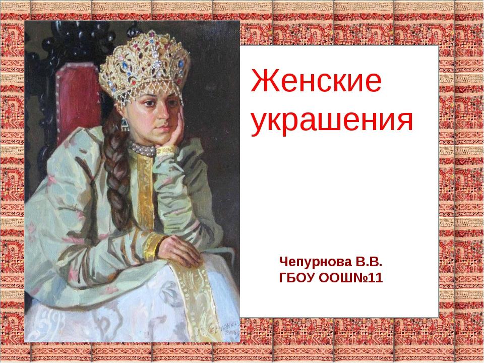 Чепурнова В.В. ГБОУ ООШ№11 Женские украшения