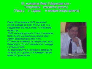 Ринат Шәмсетдинов 1972 нче елның 22 нче маенда Шәледә Фәимә апа һәм Габдрахма
