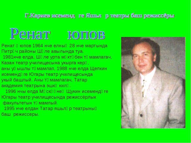 Ренат Әюпов 1964 нче елның 28 нче мартында Питрәч районы Шәле авылында туа. 1...