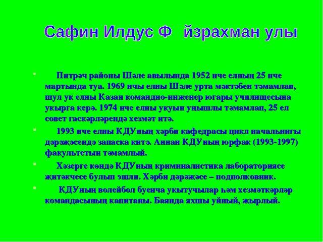 Питрәч районы Шәле авылында 1952 нче елның 25 нче мартында туа. 1969 нчы елн...