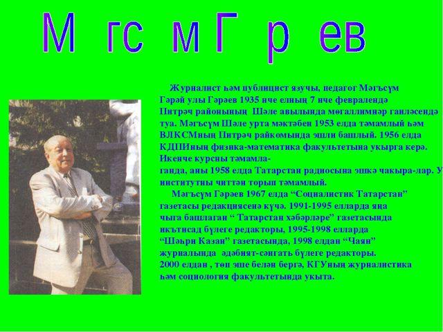 Журналист һәм публицист язучы, педагог Мәгъсүм Гәрәй улы Гәрәев 1935 нче елн...