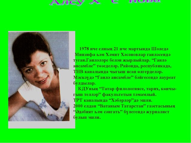 1978 нче елның 21 нче мартында Шәледә Минзифа һәм Хәмит Хәсәновлар гаиләсенд...