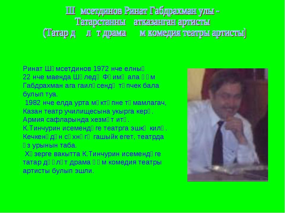 Ринат Шәмсетдинов 1972 нче елның 22 нче маенда Шәледә Фәимә апа һәм Габдрахма...