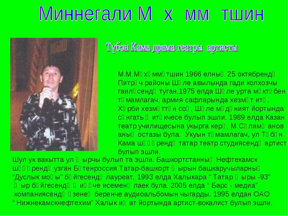 М.М.Мөхәммәтшин 1966 елның 25 октябрендә Питрәч районы Шәле авылында гади ко...