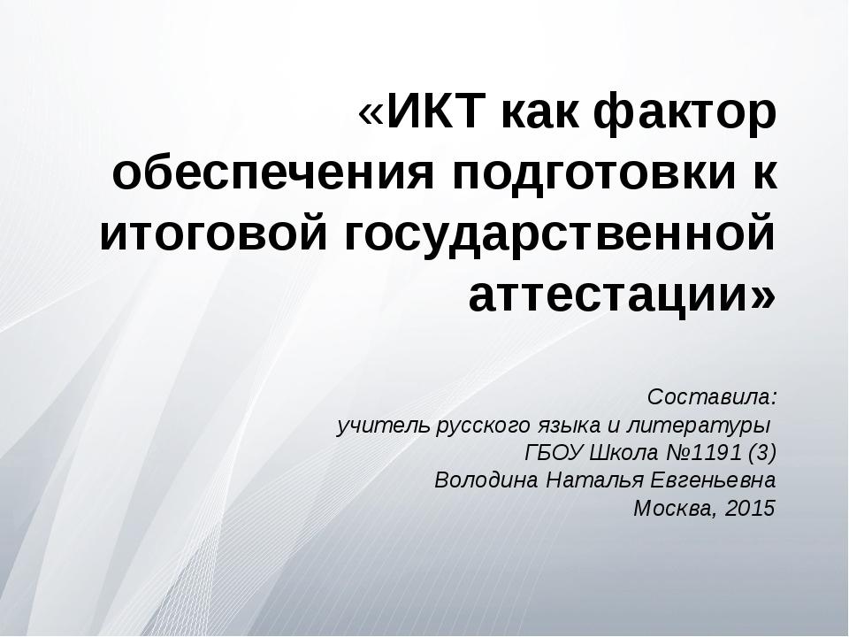 «ИКТ как фактор обеспечения подготовки к итоговой государственной аттестации»...
