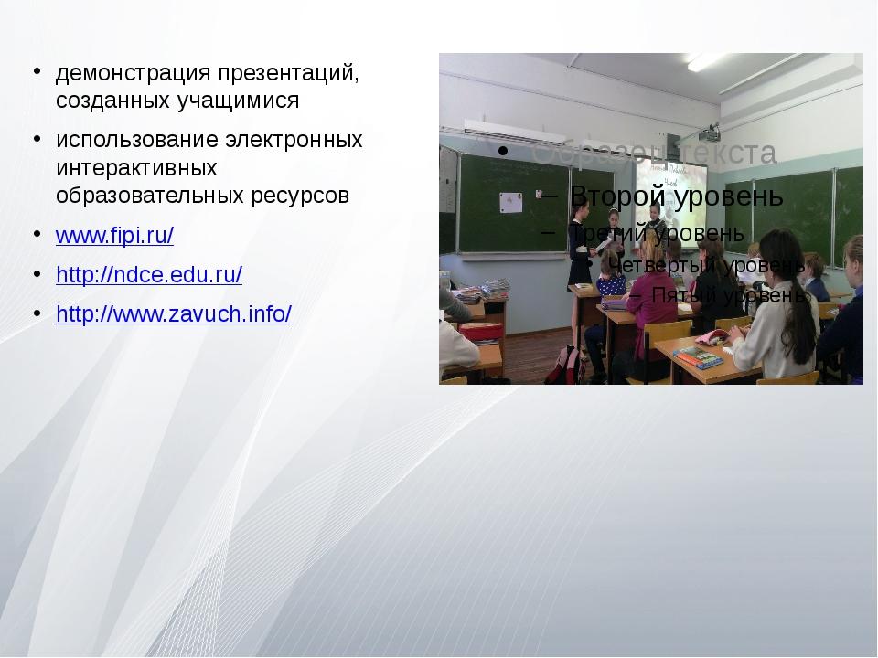 демонстрация презентаций, созданных учащимися использование электронных интер...